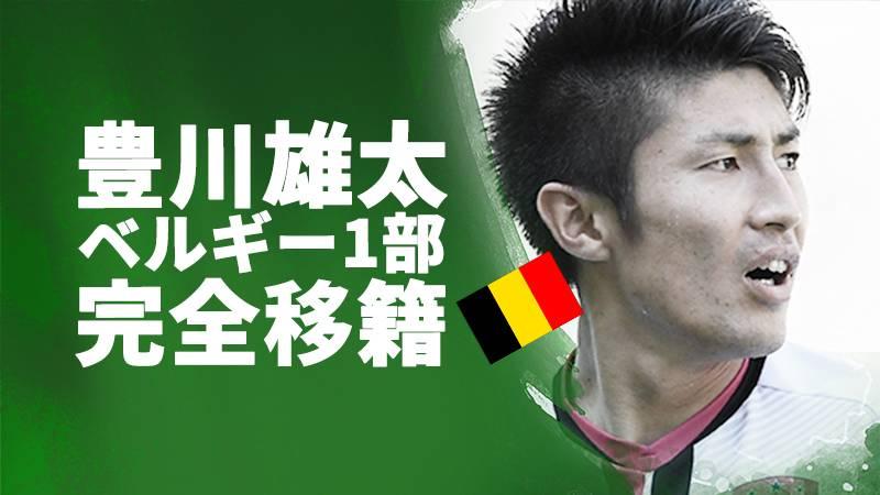 鹿島も発表。FW豊川雄太がベルギー1部KASオイペンへ完全移籍。昨季は岡山で8得点