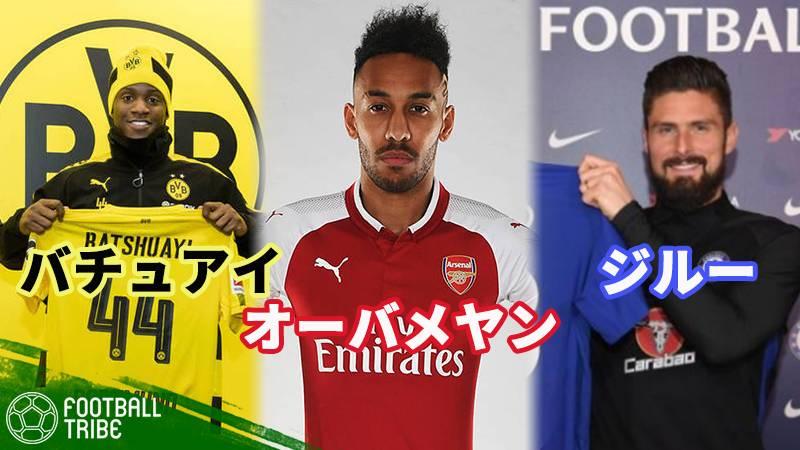 ついに3クラブ間での玉突き移籍成立。オーバメヤンに続きジルー、バチュアイもクラブが移籍公式発表