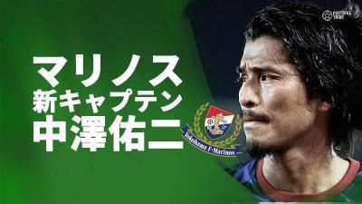横浜FM、新キャプテンに今月で40歳を迎える中澤佑二が就任。「天下獲ります」