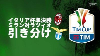 イタリア杯、ミラン対ラツィオは引き分け。ラツィオは3日前のリベンジならず
