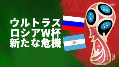 """国を越え徒党を組むウルトラス。ワールドカップで狙われるイギリスの""""フーリガン""""たち"""