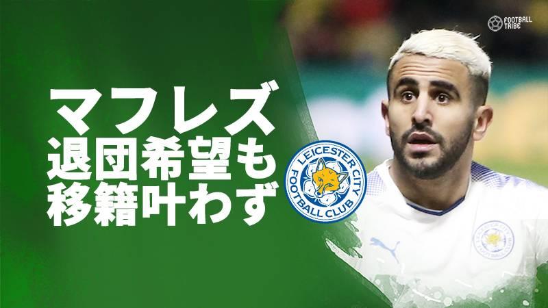 退団希望のマフレズ、マンC移籍実現せず。約100憶円のオファーもクラブ希望額に及ばず