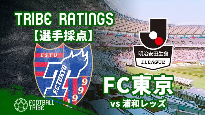 【TRIBE RATINGS】Jリーグ第1節FC東京対浦和レッズ:FC東京編