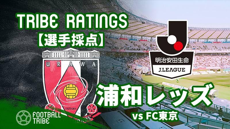 【TRIBE RATINGS】Jリーグ第1節FC東京対浦和レッズ:浦和レッズ編