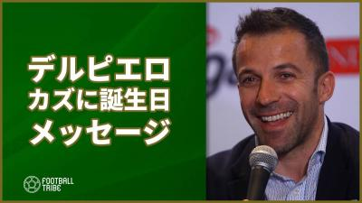 デル・ピエロがカズの誕生日を祝福「80歳になってもゴールを決めてくれるだろう!」