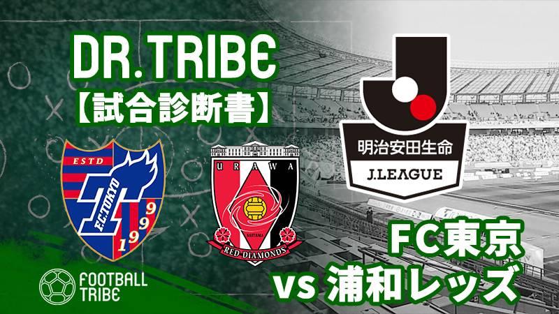 Dr.TRIBE【試合診断書】J1リーグ開幕戦FC東京対浦和レッズ