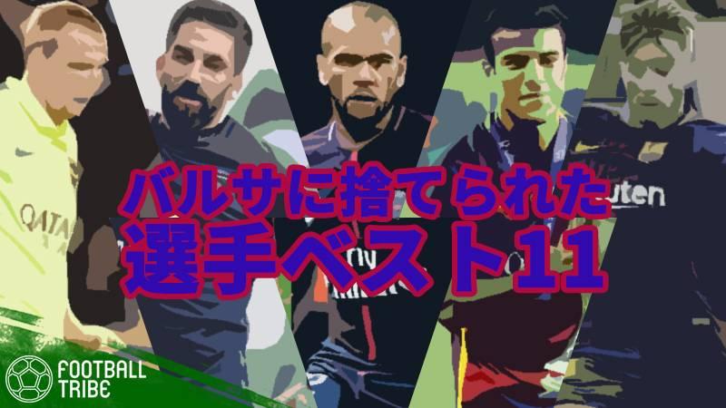 新加入選手の陰でチームを去る名プレーヤーたち。バルセロナが捨てた選手ベスト11