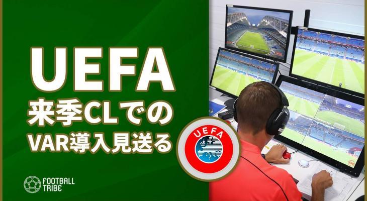 UEFA、来季CLでのVAR導入見送りを決定「良い取り組みだが、急ぐ必要はない」
