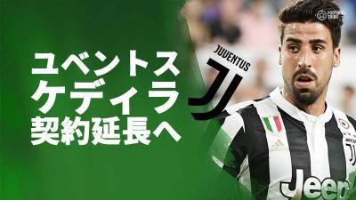 セリエA7連覇を狙うユーべ、今季自己最多6ゴールのケディラと契約延長へ