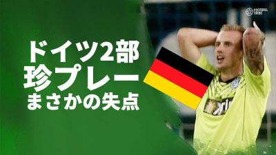 ドイツ2部でまさかの珍事。バックパスの先にいるはずのGKが背を向けてゴール内へ