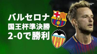 バルセロナ、国王杯準決勝バレンシア戦は2-0で勝利。コウチーニョも得点
