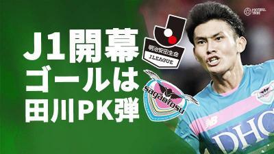 Jリーグ2018年シーズン初ゴールはPK弾!U-23代表の田川亨介が沈め鳥栖が先制