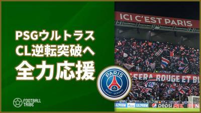 PSGのウルトラス、CL逆転突破へ全力サポートを誓う「パリで戦う怖さを知らしめる」