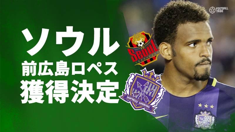 元サンフレッチェ広島FWアンデルソン・ロペス、Kリーグ・ソウルへ移籍決定