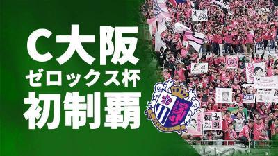 セレッソ大阪が川崎フロンターレを下しゼロックス杯初制覇。両チームとも新戦力が活躍