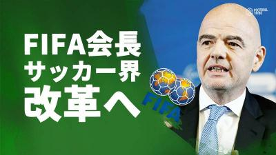 FIFA会長、サッカー界の改革に着手か。「11の改革ポイント」提示へ