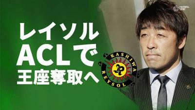 3大会ぶり出場のACLで優勝目指すレイソル下平監督「アジア王者になりたい」