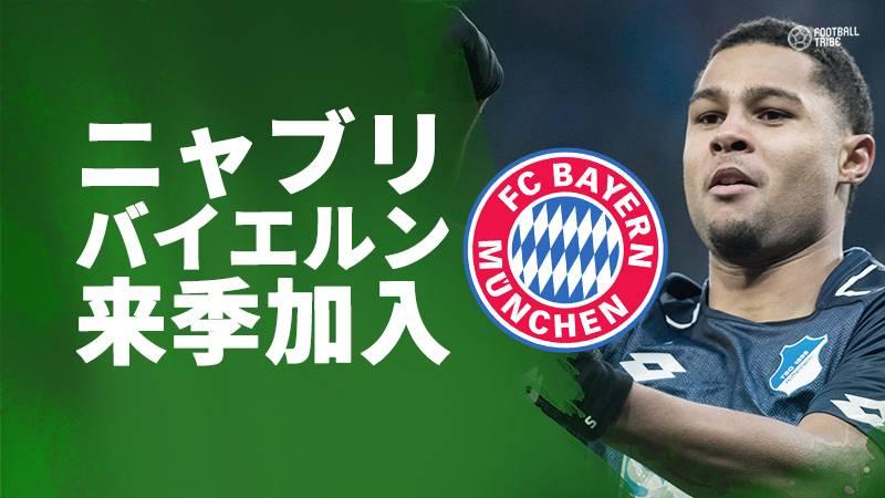 ニャブリの来季バイエルン入りを代理人が明言。今季はホッフェンハイムで活躍