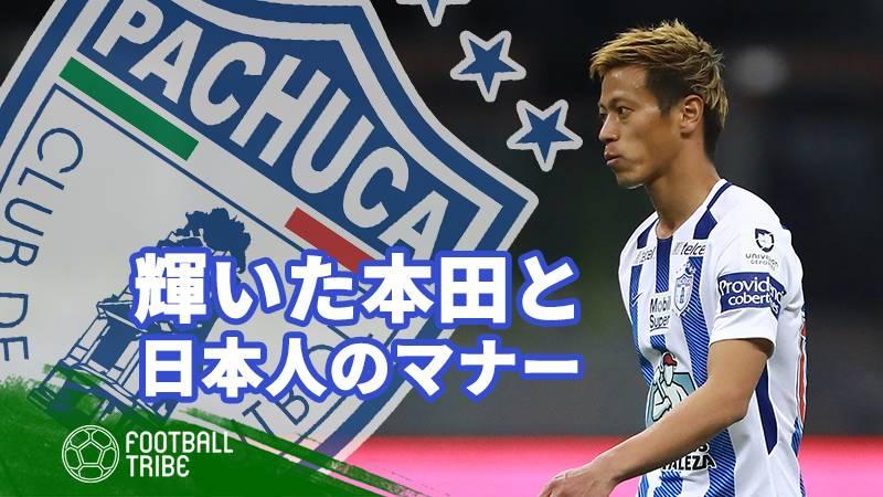 後期リーグ4点目の決勝ゴールで本田に称賛の声。日本人ファンのマナーも注目を集める