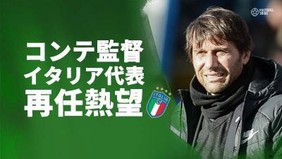 コンテ監督、本気でイタリア代表再任を熱望か。同国サッカー連盟会長も希望