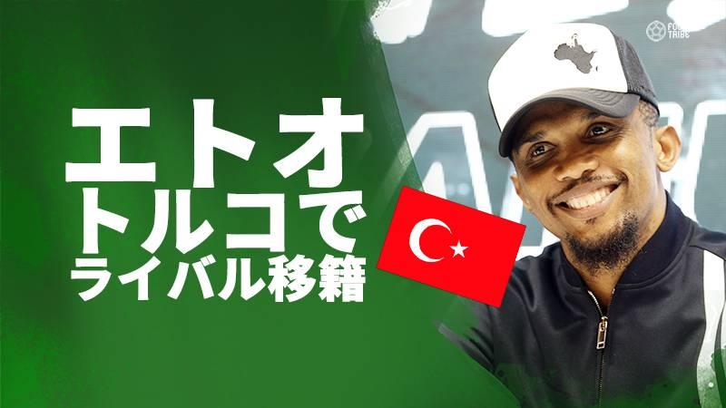 36歳のエトオ、トルコリーグのライバルチームへ移籍。元同僚の長友と対戦も