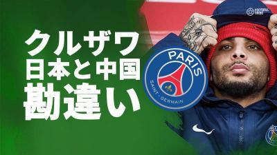 PSGのクルザワが日本と中国を勘違い?旧正月の漢字ユニフォームに日の丸絵文字