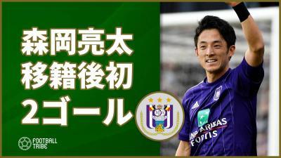 森岡、アンデルレヒト移籍後初ゴールを含む2得点。PKも獲得で6試合ぶり勝利に貢献