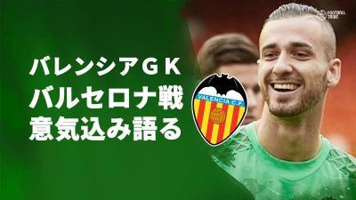 ジャウメ・ドメネク、バレンシアGKが国王杯準決勝バルセロナ戦への意気込み語る