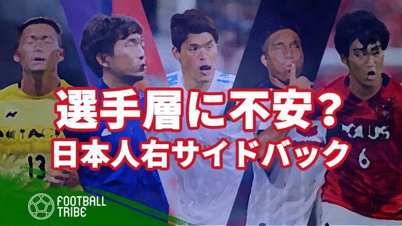 選手層に不安…?日本代表が苦しむ右サイドバック。Jリーグで活躍する選手たち
