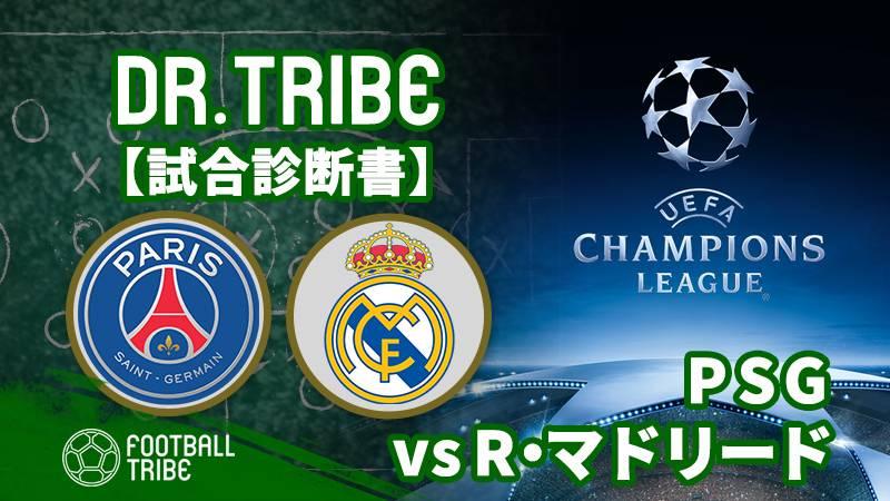 Dr.TRIBE【試合診断書】CL決勝トーナメント1回戦2ndレグ パリ・サンジェルマン対レアル・マドリード