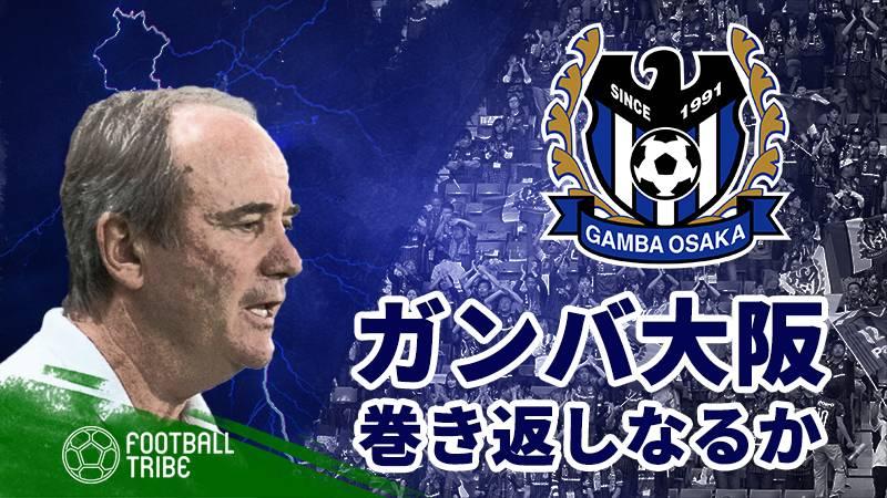 最悪のスタートを切ったガンバ大阪。レビー・クルピは巻き返すことができるのか