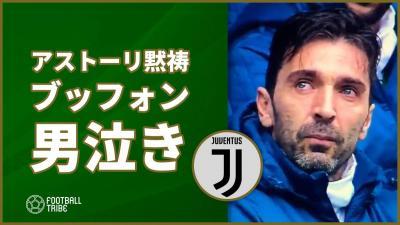 アストーリ、ブッフォンが試合前の黙禱中に男泣き。癒えないイタリアサッカー界の悲しみ