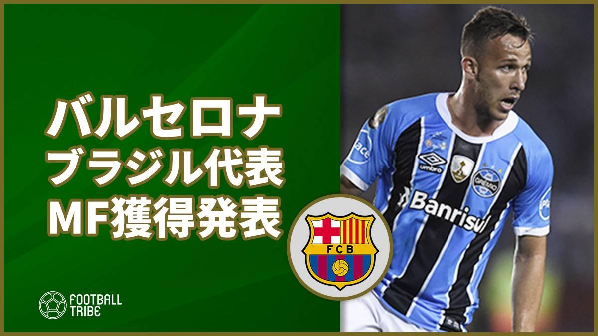 バルサ、以前から噂されていたブラジル代表MFアルトゥール獲得を発表