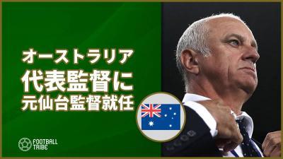 豪州代表監督に元仙台の指揮官アーノルド氏が就任。ロシアW杯後から指揮することに