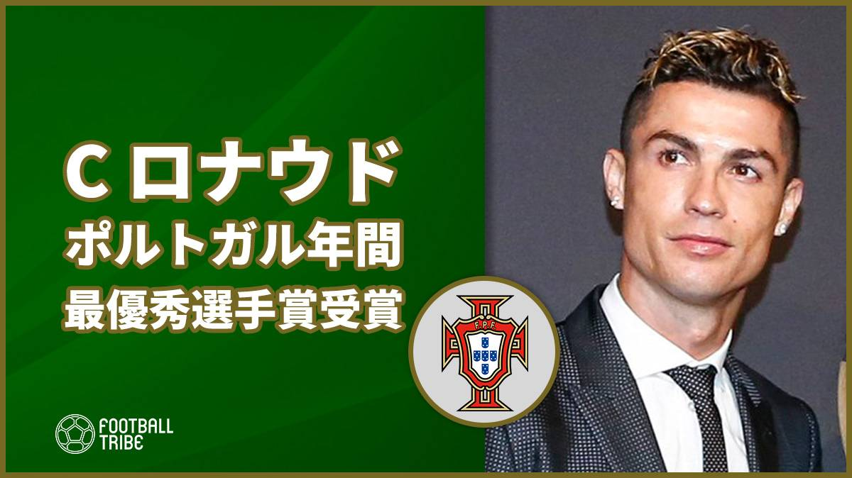 ポルトガル年間最優秀選手賞はC・ロナウドが受賞「自分が最高だと言い聞かせ、証明してきた」