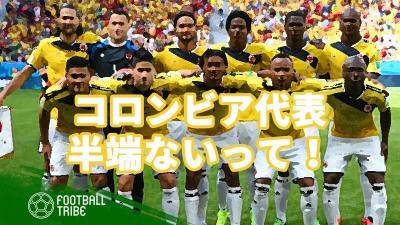"""W杯で日本を待ち受ける""""ヤバい""""奴ら。欧州トップで活躍するコロンビア代表選手も半端ないって!"""