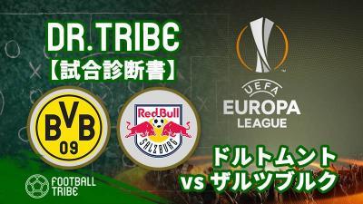 Dr.TRIBE【試合診断書】EL決勝トーナメント2回戦1stレグ ドルトムント対ザルツブルク