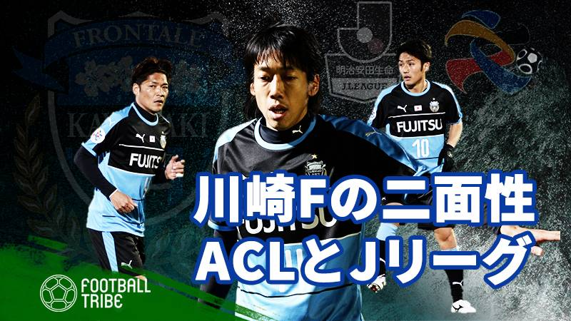 J1リーグの首位でありながらACLではその力を発揮できない、川崎フロンターレの二面性