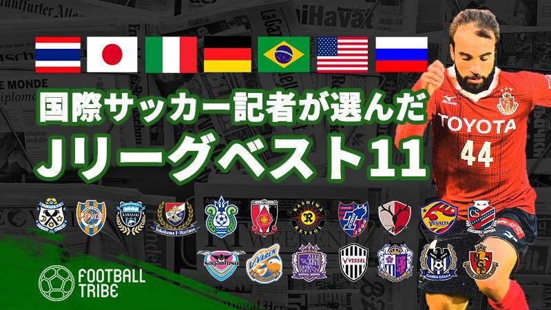 【J1第2節】国際サッカー記者が選ぶJリーグベスト11。J初ゴールのチャナティップやシャビエルが選出