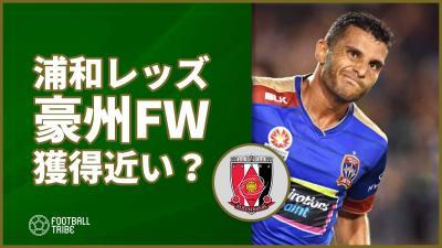 浦和、今季好調のオーストラリア人FW獲得か?21試合で9G6Aのウィンガー
