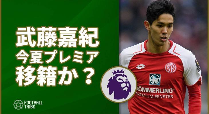 武藤嘉紀、今夏にもプレミア移籍か。今季チームトップの9ゴールもライバルとの競争破れる