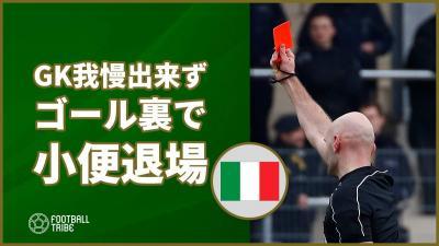 イタリア下部リーグで珍事。試合中にゴール裏で小便をしたGKが一発退場