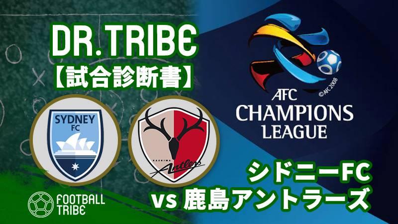 Dr.TRIBE【試合診断書】ACLグループステージ第3節シドニーFC対鹿島アントラーズ