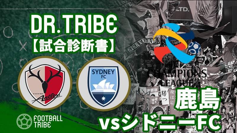Dr.TRIBE【試合診断書】ACLグループステージ第4節鹿島アントラーズ対シドニーFC