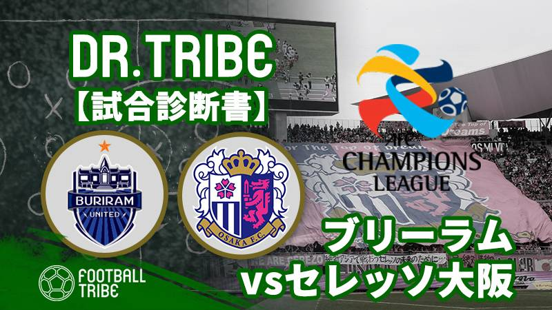 Dr.TRIBE【試合診断書】ACLグループステージ第3節ブリーラム・ユナイテッド対セレッソ大阪