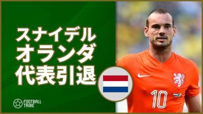 スナイデルがオランダ代表からの引退を発表。133試合出場は同国史上最多