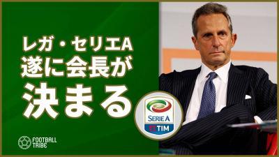 レガ・セリエA、会長が決まる。イタリア五輪委会長のジョバンニ・マラゴ氏が発表