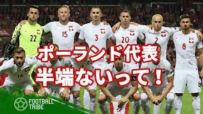 """W杯で日本を待ち受ける""""ヤバい""""奴ら。欧州トップで活躍するポーランド代表選手も半端ないって!"""