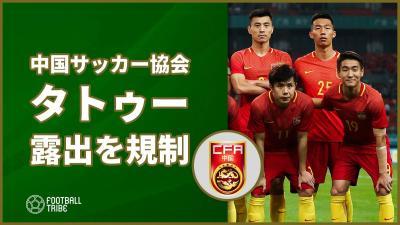 中国サッカー協会が代表選手にタトゥーを隠すように指示。政府の取締りの一環で