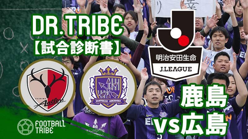 Dr.TRIBE【試合診断書】J1リーグ第3節鹿島アントラーズ対サンフレッチェ広島